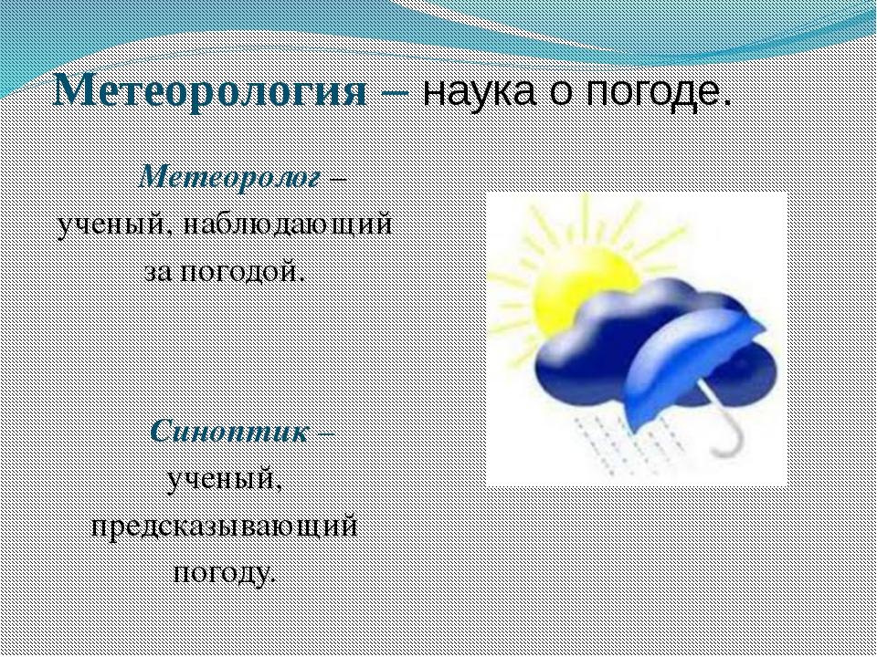 Погода в картинкой