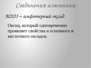 Соединения алюминия: Al2O3 – амфотерный оксид Оксид, который одновременно про