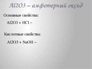 Al2O3 – амфотерный оксид Основные свойства: Al2O3 + HCl − Кислотные свойства: