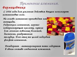 Применение алюминия. С1926 годадляусиления действия вакцин используют алюм