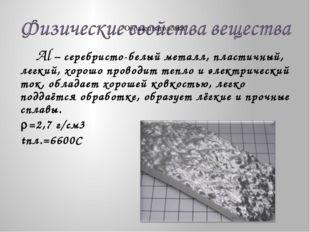 Al – серебристо-белый металл, пластичный, легкий, хорошо проводит тепло и эл