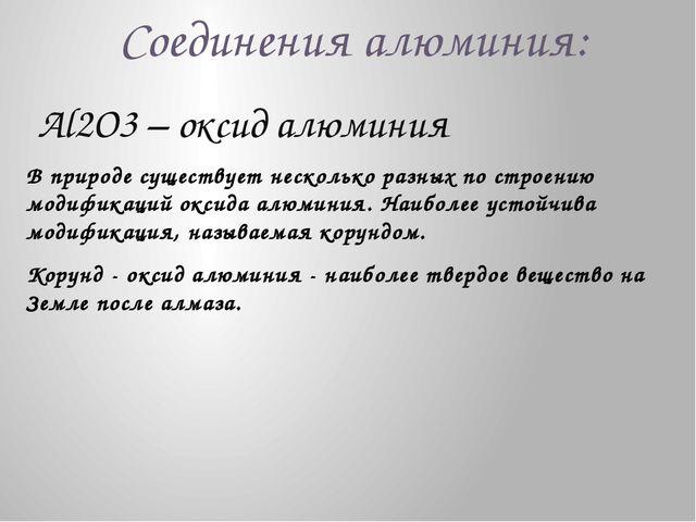 Соединения алюминия: Al2O3 – оксид алюминия Корунд - оксид алюминия - наиболе...