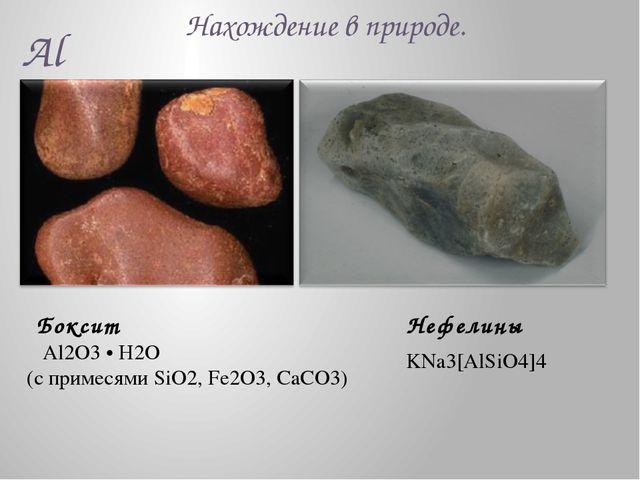 Нахождение в природе. Al Боксит Al2O3 • H2O (с примесями SiO2, Fe2O3, CaCO3)...