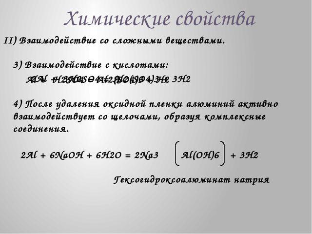 Химические свойства II) Взаимодействие со сложными веществами. 3) Взаимодейст...