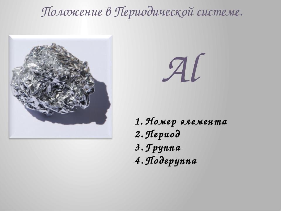 Положение в Периодической системе. Al Номер элемента Период Группа Подгруппа