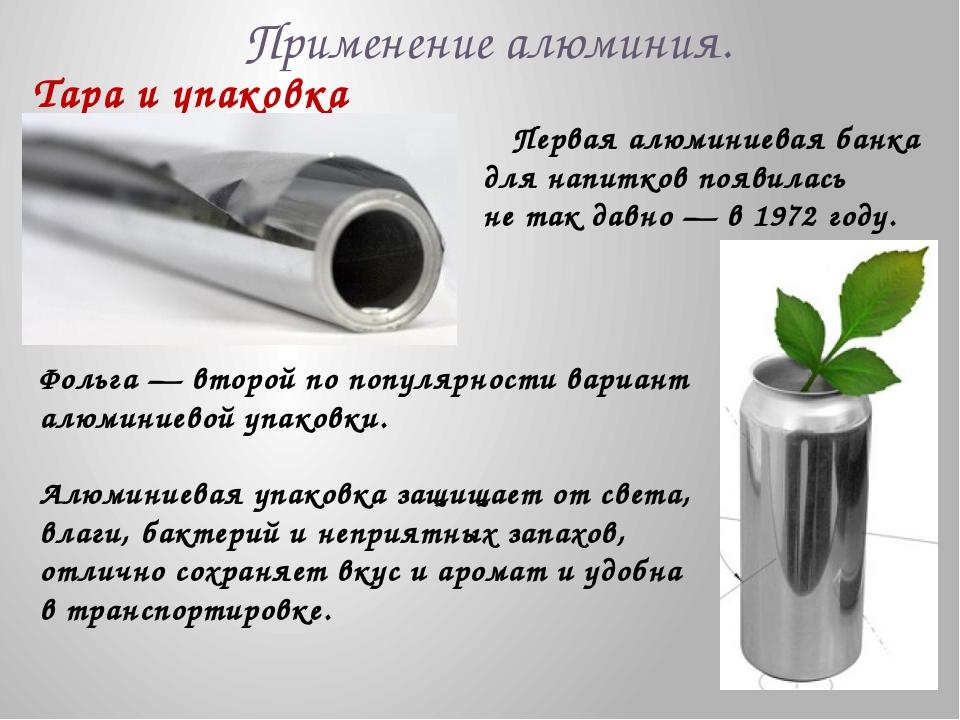 Применение алюминия. Первая алюминиевая банка длянапитков появилась нетакд...