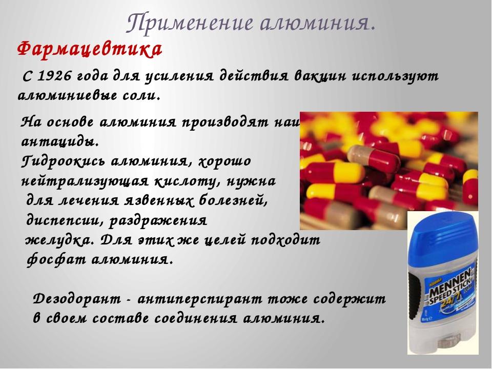 Применение алюминия. С1926 годадляусиления действия вакцин используют алюм...