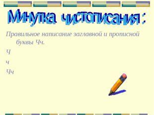Правильное написание заглавной и прописной буквы Чч. Ч ч Чч