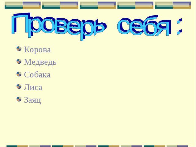 Корова Медведь Собака Лиса Заяц