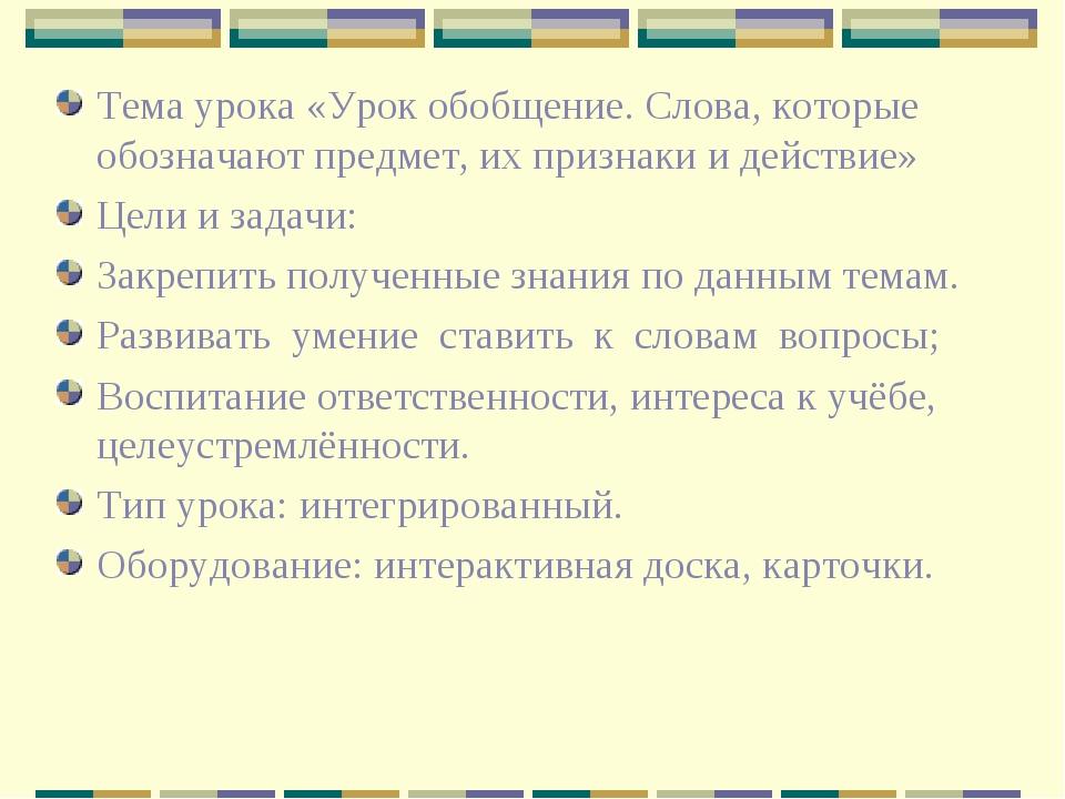 Тема урока «Урок обобщение. Слова, которые обозначают предмет, их признаки и...