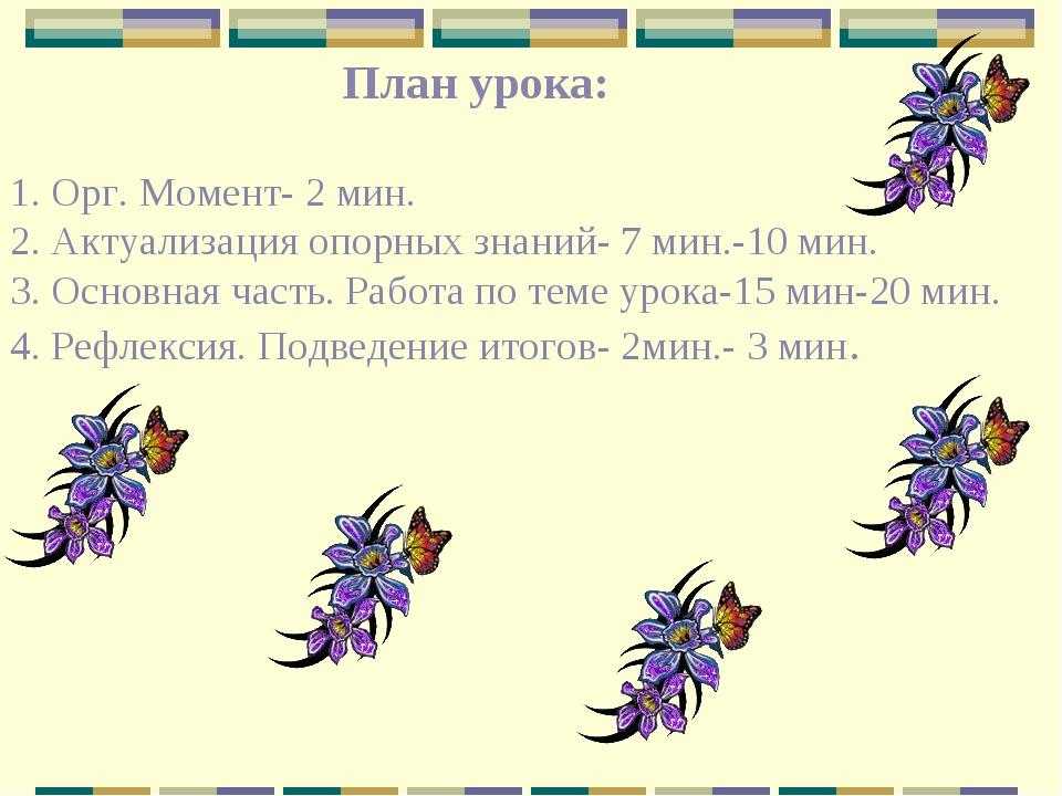 План урока: 1. Орг. Момент- 2 мин. 2. Актуализация опорных знаний- 7 мин.-10...