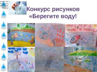 Конкурс рисунков «Берегите воду!