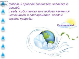 Любовь к природе соединяет человека с Землёй, и ведь, собственно эта любовь я