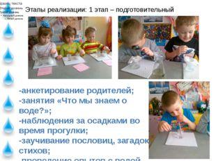 Этапы реализации: 1 этап – подготовительный -анкетирование родителей; -заняти