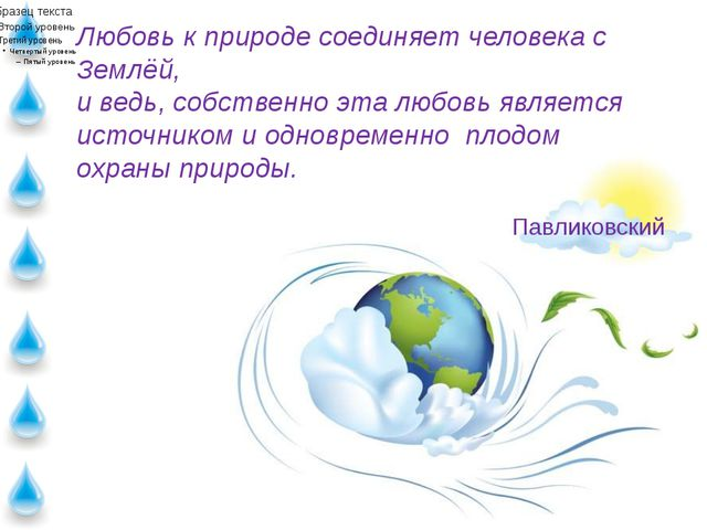 Любовь к природе соединяет человека с Землёй, и ведь, собственно эта любовь я...
