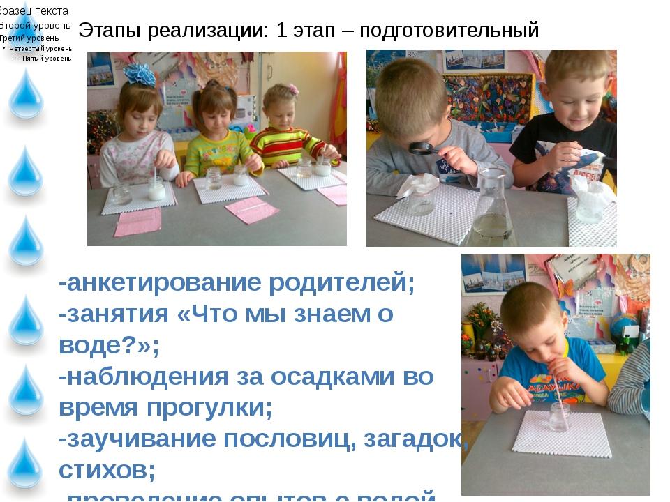 Этапы реализации: 1 этап – подготовительный -анкетирование родителей; -заняти...