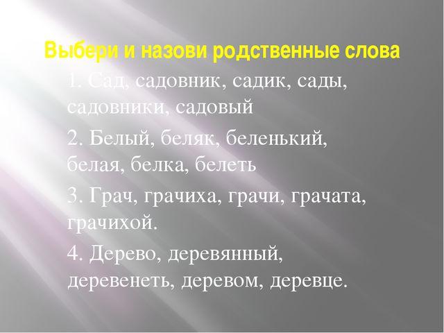 Выбери и назови родственные слова 1. Сад, садовник, садик, сады, садовники, с...