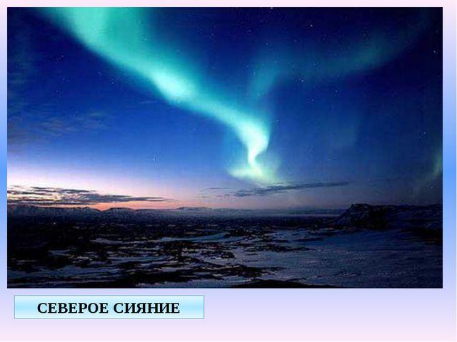 Что за чудо-чудеса: Загорелись небеса! Ой, горит-пылает пламя Над сверкающими...