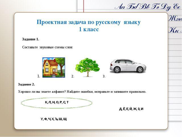 Проектная задача по русскому языку 1 класс