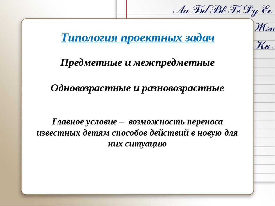 Типология проектных задач Предметные и межпредметные Одновозрастные и разново...