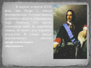 В первой четверти XVIII века, при Петре I, начала формироваться государствен