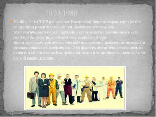 70–80-е гг. в СССР и в странах Восточной Европы характеризуются снижением ра