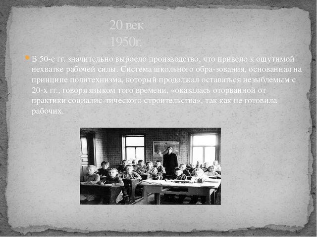 В 50-е гг. значительно выросло производство, что привело к ощутимой нехватке...