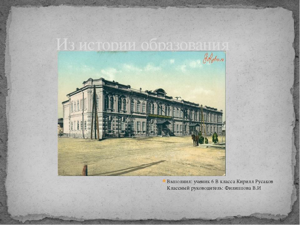 Выполнил: ученик 6 В класса Кирилл Русаков Классный руководитель: Филиппова В...
