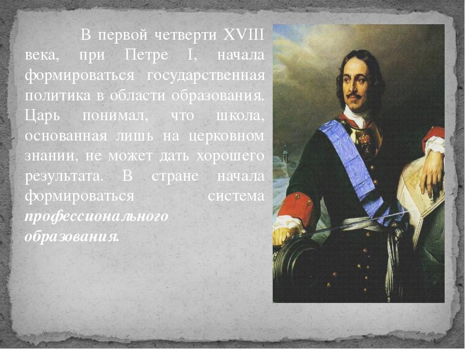 В первой четверти XVIII века, при Петре I, начала формироваться государствен...