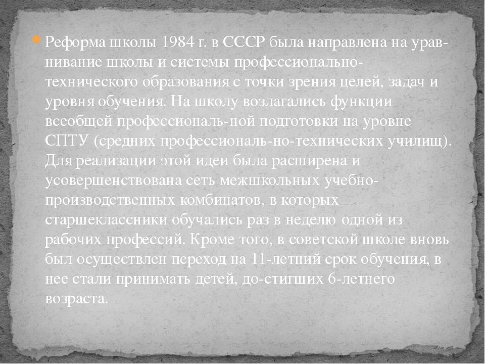 Реформа школы 1984 г. в СССР была направлена на уравнивание школы и системы...