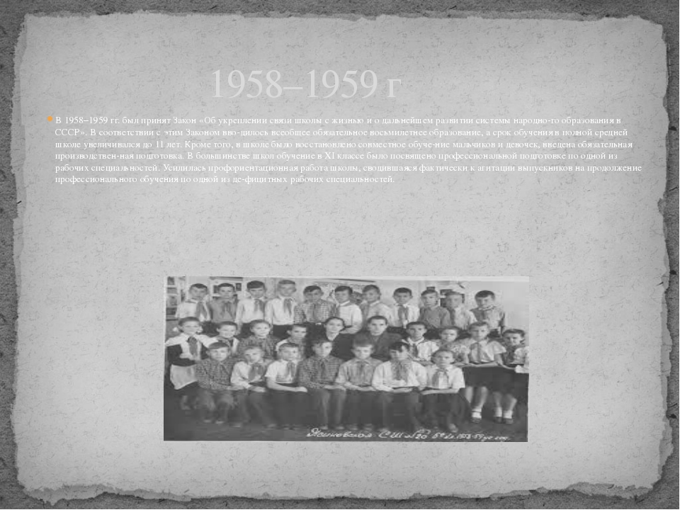 В 1958–1959 гг. был принят Закон «Об укреплении связи школы с жизнью и о даль...