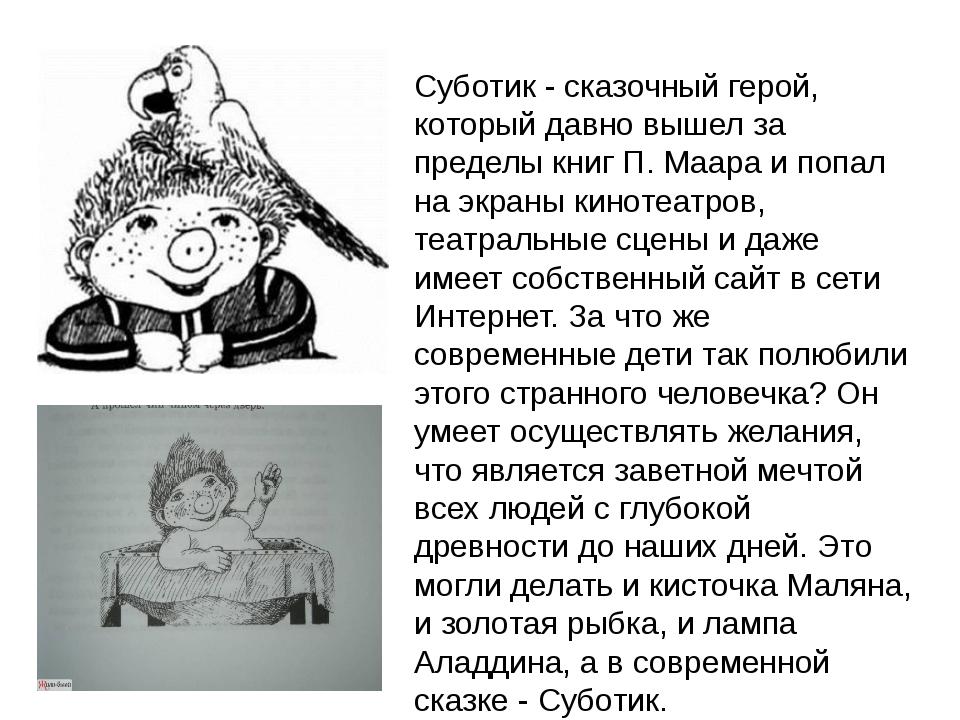 Суботик - сказочный герой, который давно вышел за пределы книг П. Маара и поп...