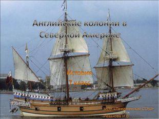МОУ «Лазурненская СОШ» Резанова И.В.