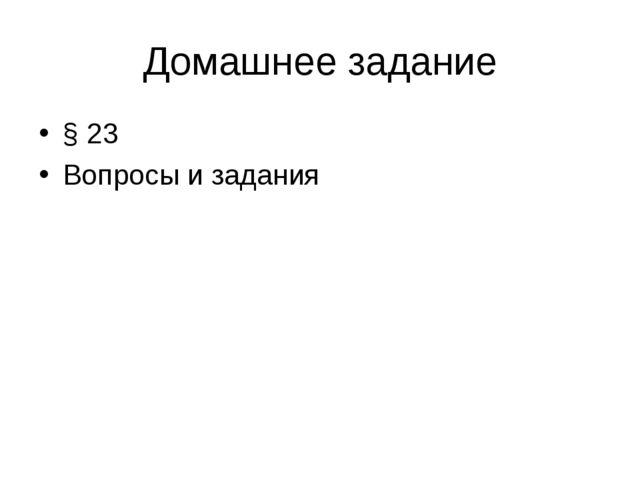 Домашнее задание § 23 Вопросы и задания