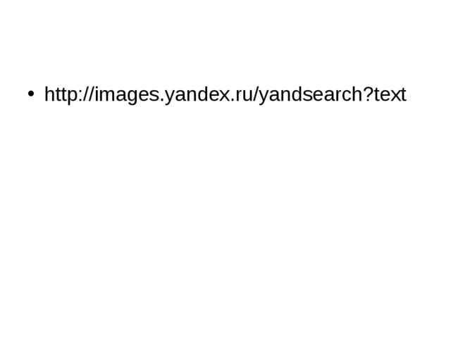 http://images.yandex.ru/yandsearch?text