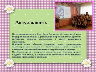 На сегодняшний день в Республике Татарстан обучение детей двум государственн