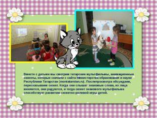 Вместе с детьми мы смотрим татарские мультфильмы, анимационные сюжеты, которы