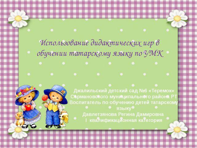 Использование дидактических игр в обучении татарскому языку по УМК Джалильск...