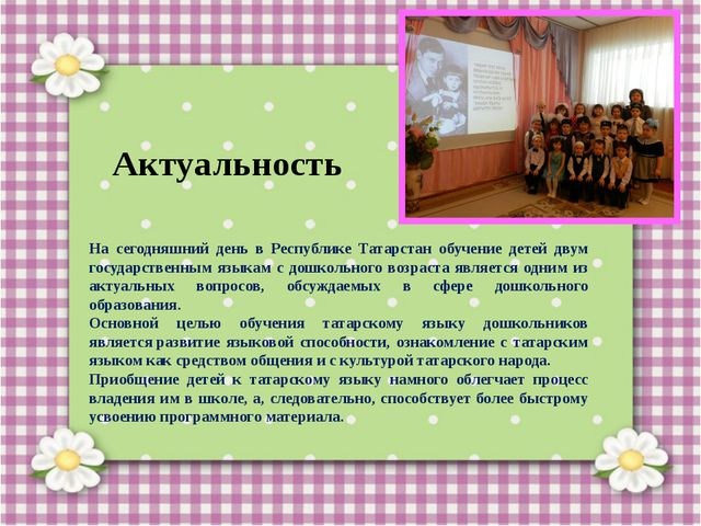 На сегодняшний день в Республике Татарстан обучение детей двум государственн...
