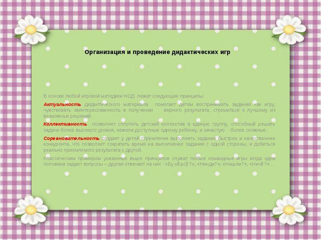 Организация и проведение дидактических игр В основе любой игровой методики Н...