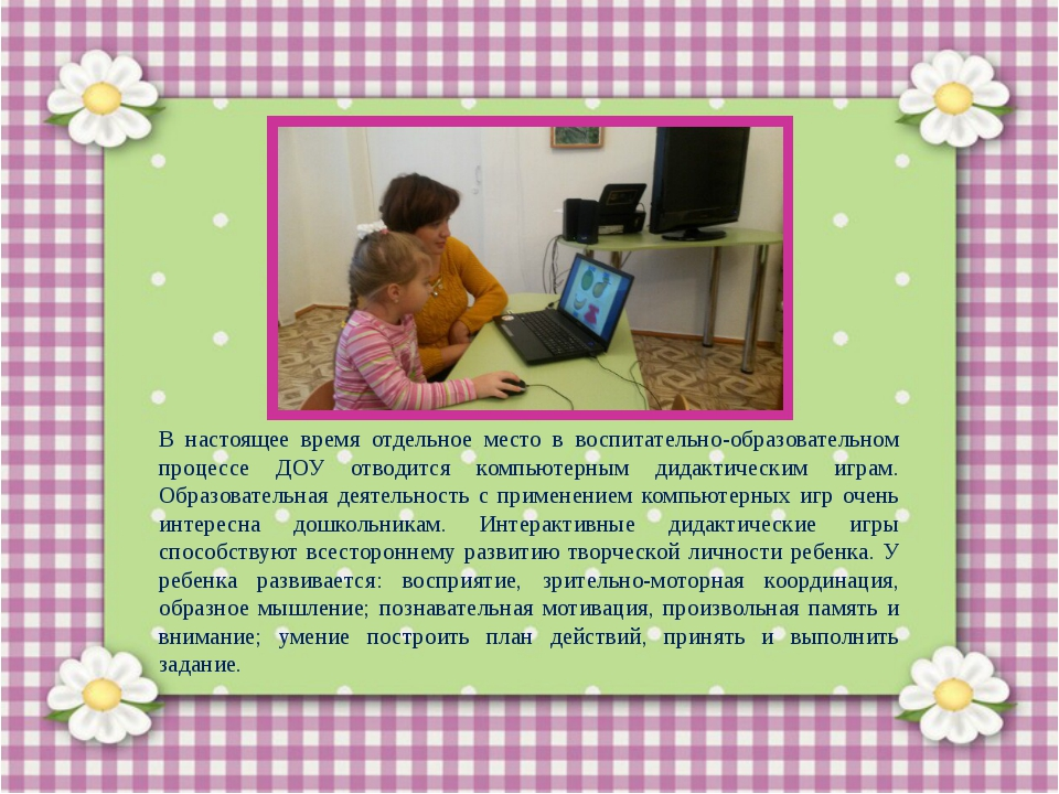 В настоящее время отдельное место в воспитательно-образовательном процессе Д...