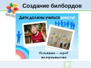 Создание билбордов Тольятти – город толерантности