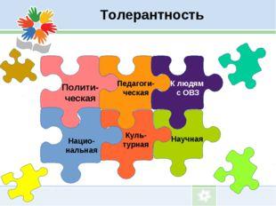 Полити- ческая Куль- турная Педагоги- ческая Научная Нацио- нальная К людям с