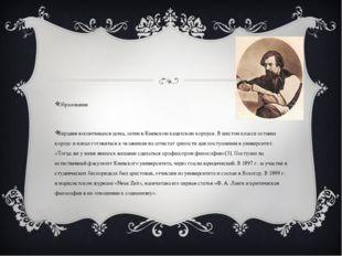 Образование Бердяев воспитывался дома, затем в Киевском кадетском корпусе. В