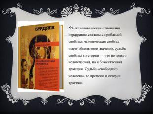 Богочеловеческие отношения неразрывно связаны с проблемой свободы: человечес