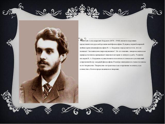 Николай Александрович Бердяев (1874 – 1948) является крупным представителем...