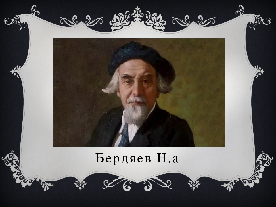 Бердяев Н.а