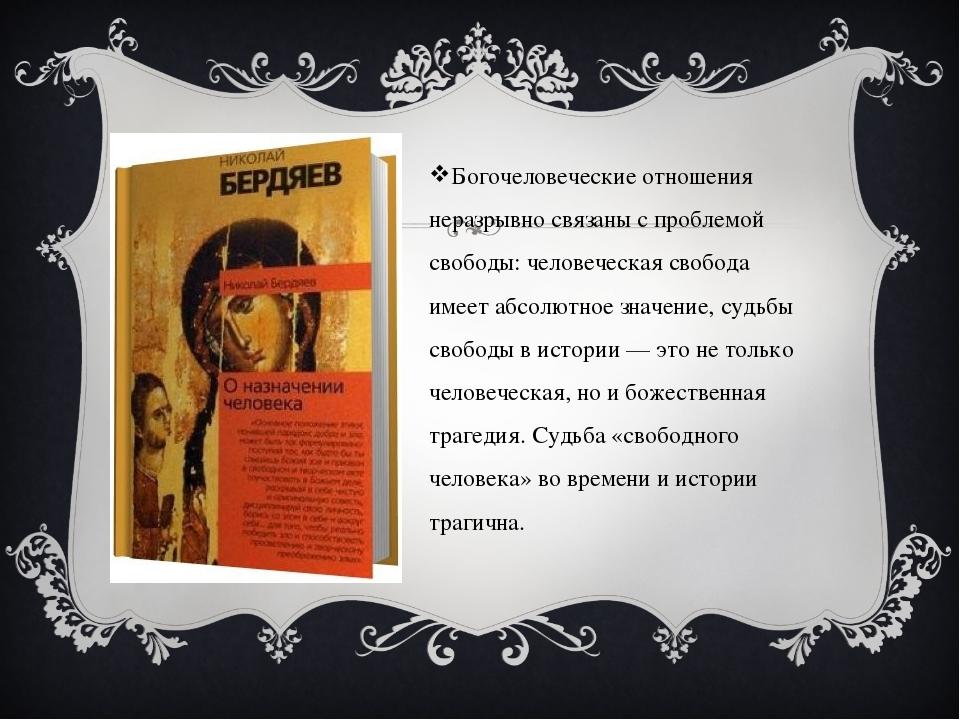 Богочеловеческие отношения неразрывно связаны с проблемой свободы: человечес...