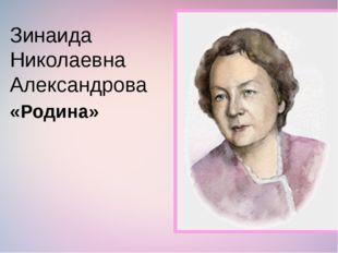 Зинаида Николаевна Александрова «Родина»