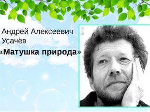 Андрей Алексеевич Усачёв «Матушка природа»